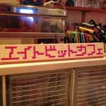 「8bit Cafe」@東京新宿|あの頃の放課後が蘇る!エイトビット時代のゲームバー