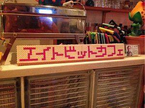 エイトビットカフェのロゴ