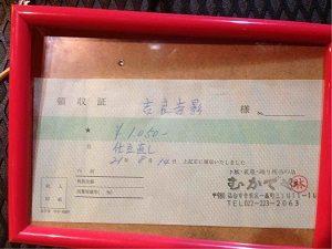ジョジョBAR杜王町にある吉良吉影様宛の領収書