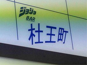ジョジョBAR杜王町の看板