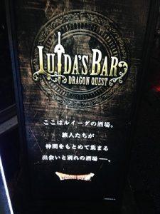 ルイーダの酒場の看板