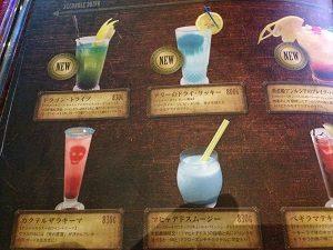 ルイーダの酒場アルコールメニュー一部