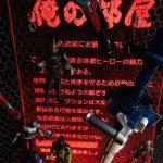 特撮ヒーローBAR「俺の部屋」@東京新橋|宇宙刑事が駆けるサラリーマンの聖地