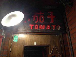 入口の上に「赤茄子」の文字