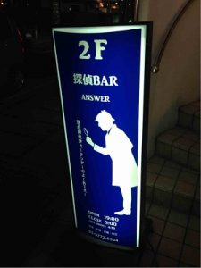 探偵BAR「Answer」の看板