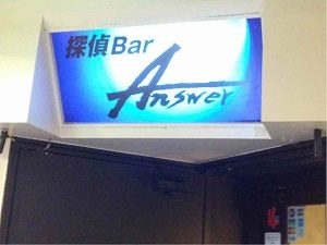 探偵BAR「Answer」入口