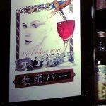 「牧師バー」@東京四谷|酒場の教会で説法に酔う!