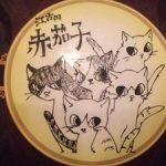 猫居酒屋「赤茄子」@東京江古田|ニャンコと並んで晩酌を