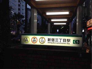 8bit-cafeの最寄り駅は地下鉄新宿三丁目
