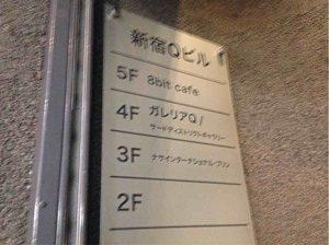 8bit-cafeは新宿Qビルの5階