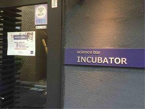 インキュベータ入口と看板