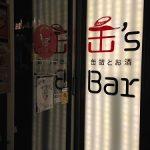 「缶's Bar」@東京秋葉原|新感覚アキバジャンク!駅の真下で缶詰グルメ