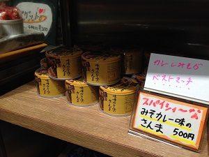 カンズバーの味噌カレー味のさんま缶