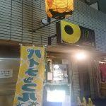 【閉店】「パパパパパイン」@東京西荻窪|パイナップルとニンニクをラーメンと合わせてみたら予想以上に美味しかった話