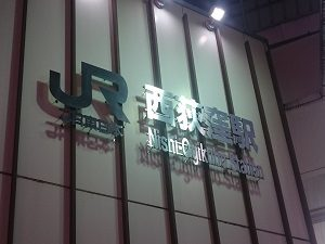 パパパパパインの最寄駅は西荻窪駅