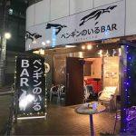 「ペンギンのいるBAR」@東京池袋|今夜は東京でペンギンさんに会いに行こう!