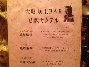 大坂坊主バーのオリジナル仏教カクテル