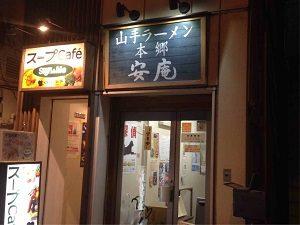 山手ラーメン本郷安庵の入口