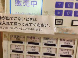 山手ラーメン本郷安庵の券売機