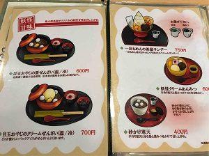鬼太郎茶屋の甘味メニュー