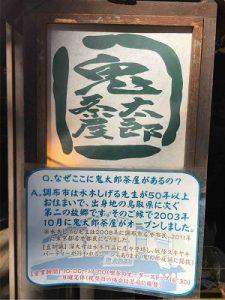 鬼太郎茶屋の看板