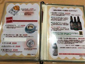 鬼太郎茶屋の飲み物メニュー