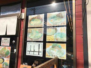 麵屋承太郎入口に貼られているメニュー