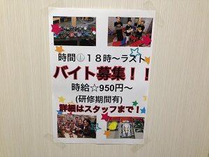 ミニ四駆BAR「Hideaway Garage」のアルバイト募集の貼り紙