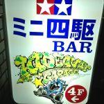 ミニ四駆BAR「Hideaway Garage」@東京高円寺|高円寺で目指す!オレ達の地平線(ホライゾン)