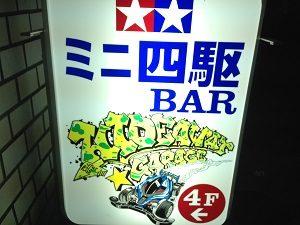 ミニ四駆BAR「Hideaway Garage」の看板
