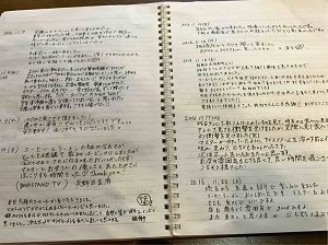 亜呂摩のノートには珈琲拉麵の感想がビッシリ