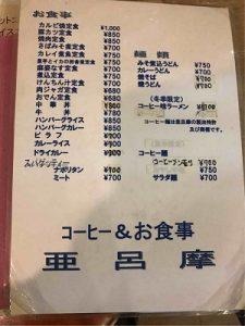 亜呂摩のメニューは珈琲拉麵以外も沢山