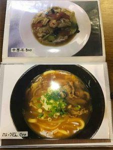 亜呂摩のメニュー中華丼