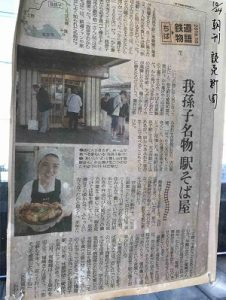 弥生軒は新聞にも掲載された