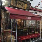 漬物BAR「4328」@東京吉祥寺|漬物とBARの融合を目指す!老舗の挑戦