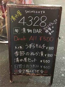 漬物BAR4328の看板