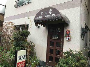 珈琲拉麵のある亜呂摩の入口