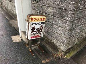 珈琲拉麺のある亜呂摩の看板