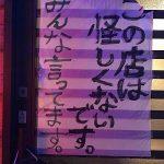 ゲーム居酒屋「花ぼっくり」@東京東十条|この店は怪しくないんです!みんなが言っているんです!!