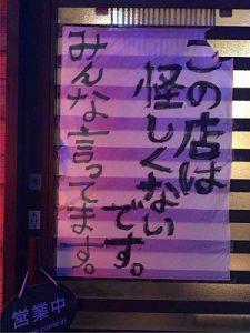 花ぼっくりには「この店は怪しくないです」の貼り紙