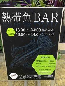 近藤熱帯魚店の看板