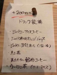 ガンダム食堂タムラでは200円でドリンクも装備できる