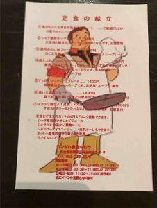 ガンダム食堂タムラの献立表
