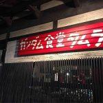 「ガンダム食堂タムラ」@名古屋御器所・吹上|今日のご飯はガッツリ、行きまーす!!