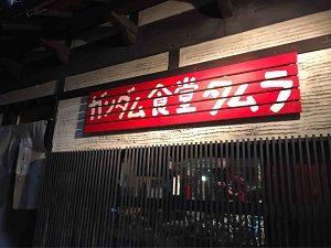 ガンダム食堂タムラは赤い看板が目印