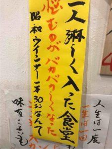 定食酒場食堂のウインナーは30円