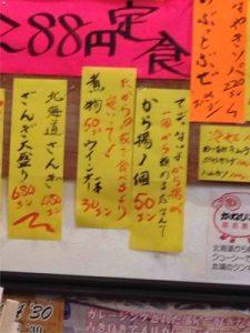 定食酒場食堂の貼り紙には昭和ポエム