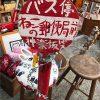 「ねこの郵便局というなまえのお店」@東京神楽坂|不思議な雑貨屋!猫に誘われ神楽坂