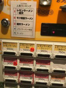 りんすず食堂では券売機で食券を購入