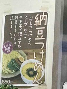 りんすず食堂には納豆つけ麵も